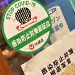 沖縄県感染防止対策認証店